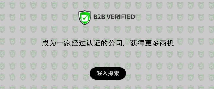 b2b-verified