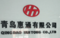 Qingdao Huitong Garment Accessories Co.,Ltd