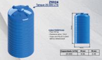 Tanque de almacenamiento -